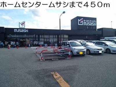 ホームセンタームサシまで450m