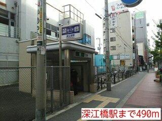 深江橋駅まで490m