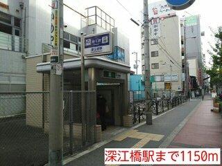 深江橋駅まで1150m