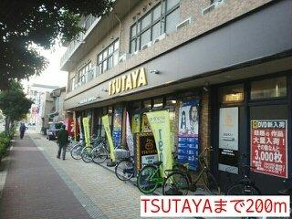 TSUTAYAまで200m