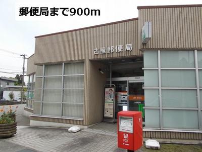 古里郵便局まで900m