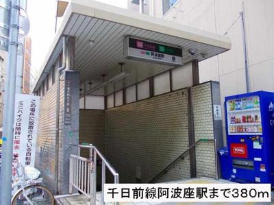 千日前線阿波座駅まで380m