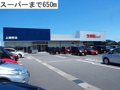 大阪屋ショップまで650m