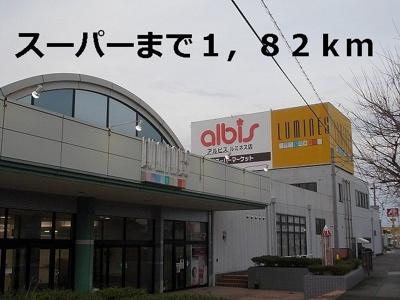 アルビス ルミナス店まで1820m