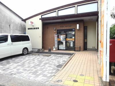 福岡弥永郵便局まで800m