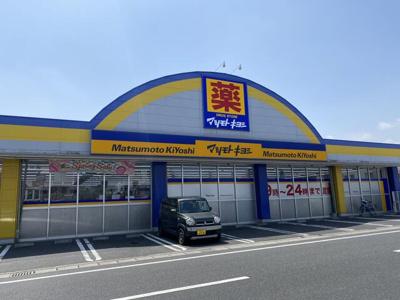 マツモトキヨシ東谷山店まで180m