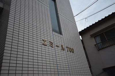 【その他】エミール700
