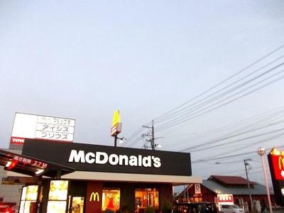 マクドナルドまで250m
