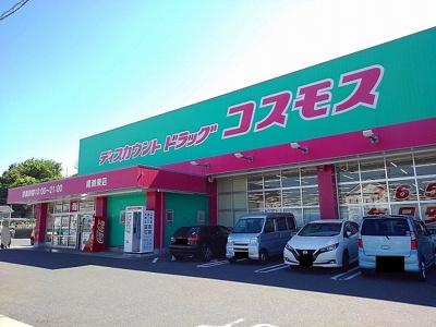 コスモス尾道東店まで550m