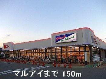 マルアイまで150m