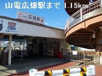 山電広畑駅まで1150m