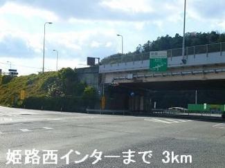 姫路バイパス姫路西インターまで3000m