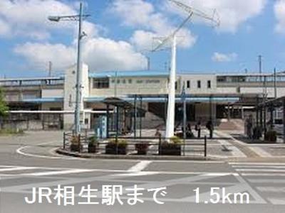 相生駅さんまで1500m