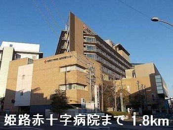 姫路赤十字病院まで1800m