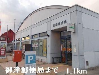御津郵便局まで1100m
