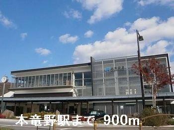 本竜野駅まで900m