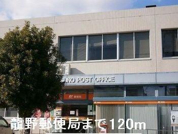 龍野郵便局まで120m