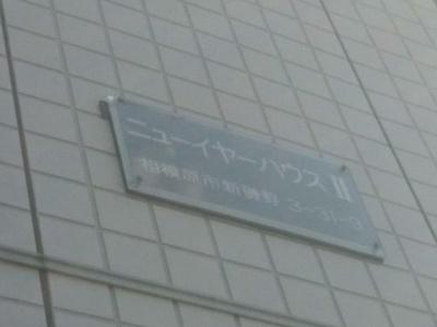【エントランス】ニューイヤーハウス2