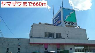 ヤマザワまで660m
