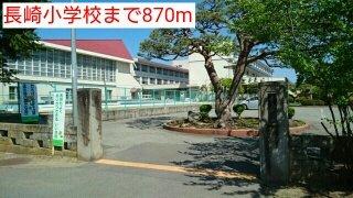 長崎小学校まで870m