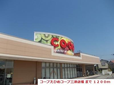 コープえひめコープ三津店様まで1200m