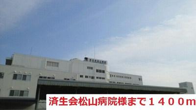 済生会松山病院様まで1400m