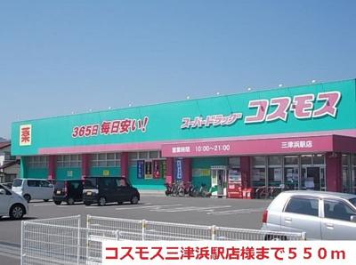 コスモス三津浜駅店様まで550m