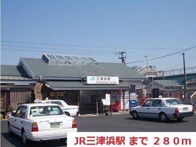 JR三津浜駅まで280m