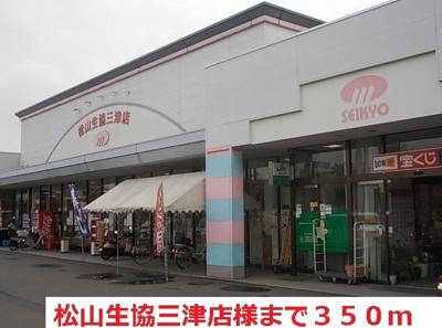 松山生協三津店様まで350m