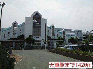 天童駅まで1420m