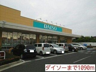 ダイソーまで1090m