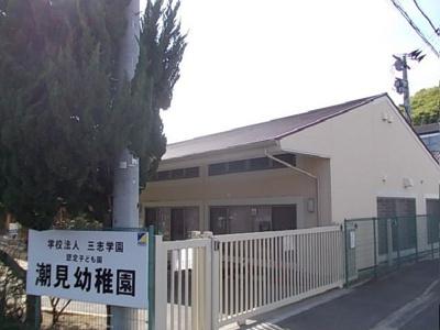 潮見幼稚園様まで730m