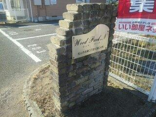 【その他】Wood Park N A