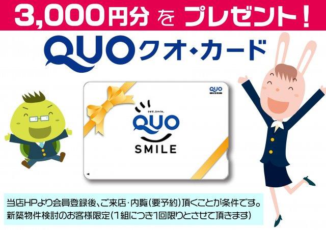 【3,000円分QUOカードプレゼント】 ご来店もしくは内覧(要予約)が条件となります。1組につき1回限り、後日発送となります。