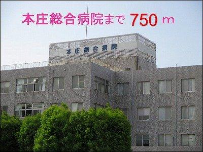 本庄総合病院まで750m
