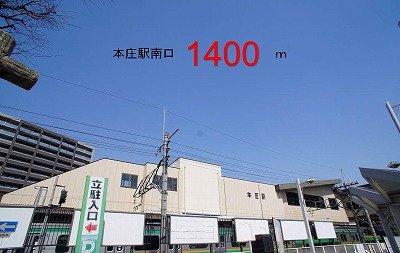 本庄駅 南口まで1400m