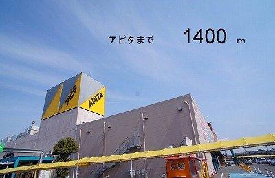 アピタ本庄店まで1400m