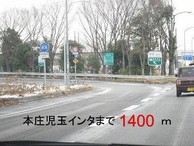 本庄児玉インターまで1400m