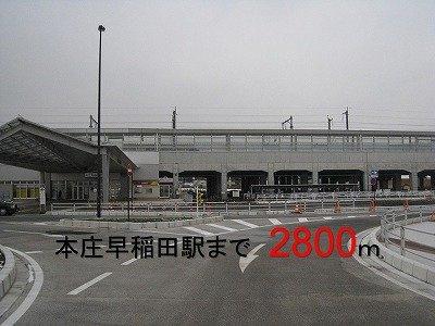 本庄早稲田駅まで2800m