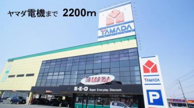 ヤマダ電機まで2200m