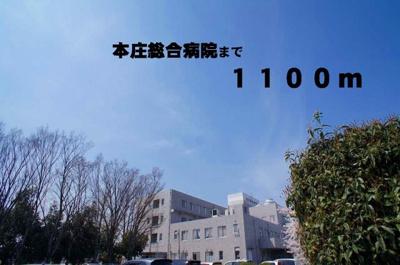 本庄総合病院まで1100m