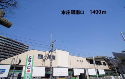 本庄駅南口まで1400m