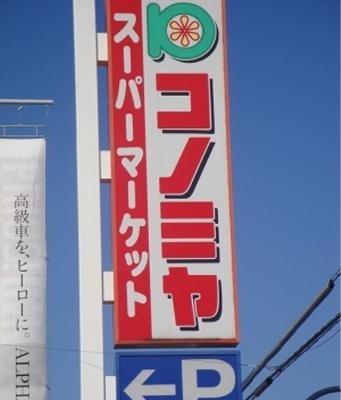 コノミヤ羽曳が丘店 1399m