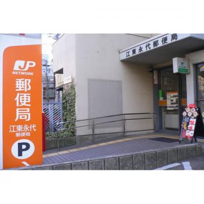 郵便局「江東永代郵便局まで341m」江東永代郵便局