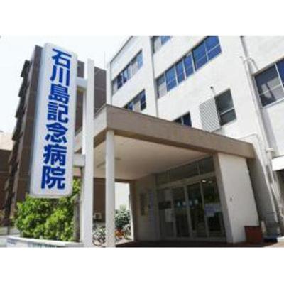 病院「石川島記念病院まで1356m」石川島記念病院