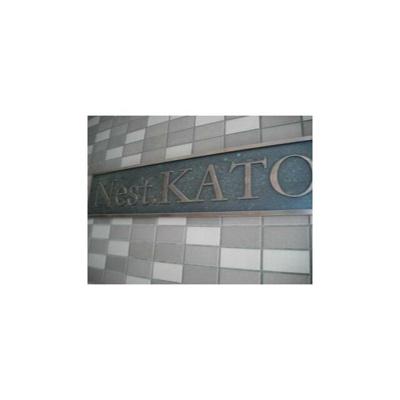【エントランス】Nest・KATO(ネストカトウ)
