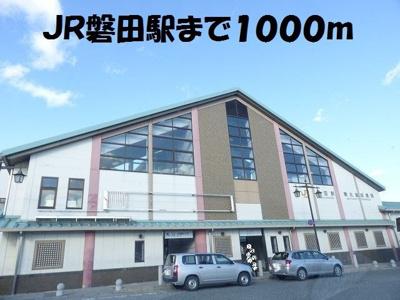 JR磐田駅まで1000m