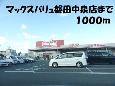 マックスバリュ磐田中泉店まで1000m