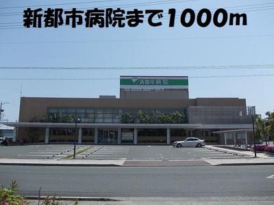 新都市病院まで1000m