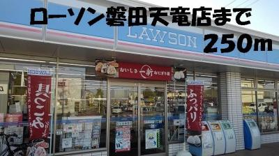 ローソン磐田天竜店まで250m